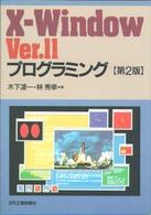 X‐Window Ver.11プログラミング