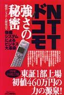 NTTドコモ強さの秘密―情報システムによるビジネス大革命 (B&Tブックス)