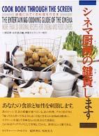 シネマ厨房(キッチン)の鍵貸します―映画に出てくる料理を作る本