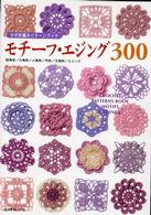 モチ-フ・エジング300 - かぎ針編みパタ-ンブック