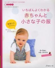 いちばんよくわかる赤ちゃんと小さな子の服 - 0~3歳の洋服・小物37点
