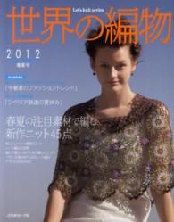 世界の編物 <2012春夏号>  Let's knit series 春夏の注目の素材で編む新作ニット45点!