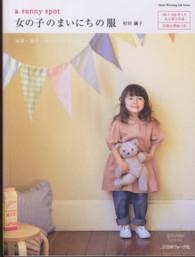 女の子のまいにちの服 - a sunny spot Heart warming life series