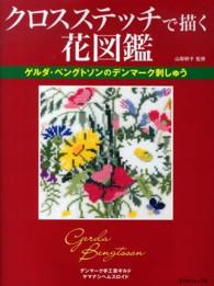 クロスステッチで描く花図鑑 - ゲルダ・ベングトソンのデンマ-ク刺しゅう