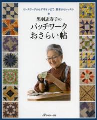 黒羽志寿子のパッチワ-クおさらい帖 - ピ-スワ-クからデザインまで基本からレッスン