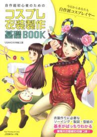 自作超初心者のためのコスプレ衣装製作基礎BOOK - USAKOの洋裁工房 Heart warming life series