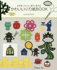 かわいい切り紙BOOK - お手紙 アルバム 飾りに使える