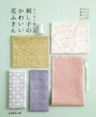 ちくちく楽しむ刺し子のかわいい花ふきん - シンプル&モダンな伝統柄31