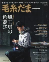 毛糸だま <no.163(2014 AUT>  Let's knit series 風工房の色遊び