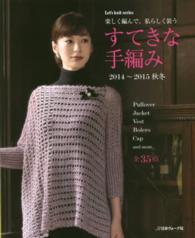 すてきな手編み <2014~2015秋冬>  Let's knit series 楽しく編んで、私らしく装う