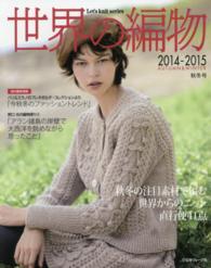 世界の編物 <2014-2015秋冬号>  Let's knit series 秋冬の注目素材で編む世界からのニット直行便41点