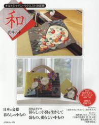和のキルト - キルトジャパン・リクエスト決定版