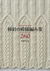 クチュ-ル・ニット棒針の模様編み集260