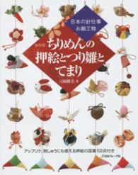 ちりめんの押絵とつり雛とてまり - 日本の針仕事お細工物 (縮刷版)