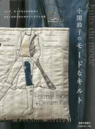 小関鈴子のモ-ドなキルト - バッグ、ポ-チなどの小ものとキルトの作りのためのア