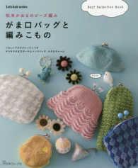 松本かおるのビ-ズ編みがま口バッグと編みこもの Let's knit series