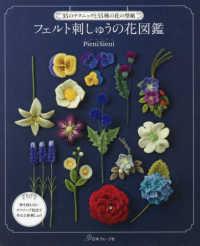 フェルト刺しゅうの花図鑑 - 35のテクニックと55種の花の型紙