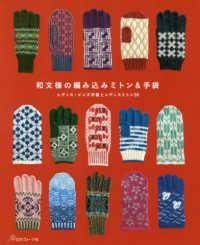 和文様の編み込みミトン&手袋
