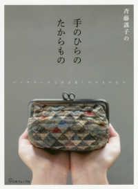 斉藤謠子の手のひらのたからもの - パッチワ-クで作る愛しの小ものたち