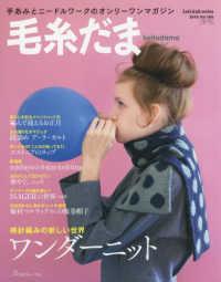 毛糸だま <Vol.180(2018 WI>  - 手あみとニ-ドルワ-クのオンリ-ワンマガジン Let's knit series ワンダ-ニット