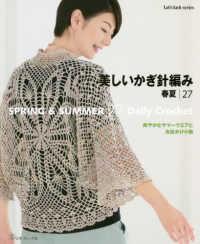 美しいかぎ針編 <春夏・27>  Let's knit series SPRING & SUMMER 27 Daily Croch