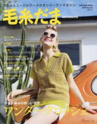 毛糸だま <Vol.181(2019 SP>  - 手あみとニ-ドルワ-クのオンリ-ワンマガジン Let's knit series ワンダ-クロッシェ