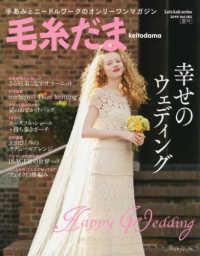 毛糸だま <Vol.182(2019 SU>  - 手あみとニ-ドルワ-クのオンリ-ワンマガジン Let's knit series 幸せのウエディング