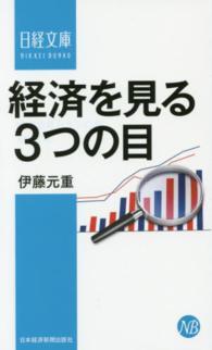 経済を見る3つの目 日経文庫