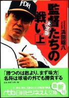 監督たちの戦い「決定版」〈上〉 (日経ビジネス人文庫)