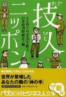 技人(わざびと)ニッポン―もの作りは「元気」も創る (日経ビジネス人文庫)