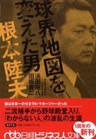 球界地図を変えた男・根本陸夫 (日経ビジネス人文庫)