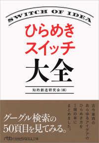 ひらめきスイッチ大全 日経ビジネス人文庫