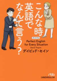 こんな時英語でなんて言う? 日経ビジネス人文庫