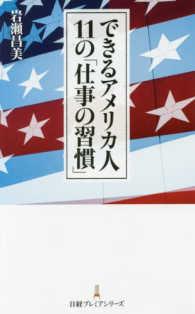 できるアメリカ人11の「仕事の習慣」 日経プレミアシリ-ズ