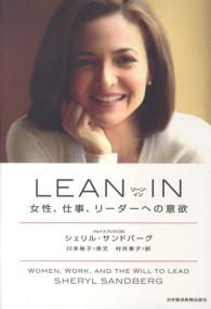 LEAN IN - 女性、仕事、リ-ダ-への意欲