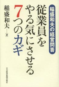 従業員をやる気にさせる7つのカギ - 稲盛和夫の経営問答