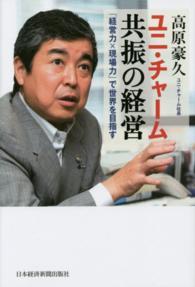 ユニ・チャ-ム共振の経営 - 「経営力×現場力」で世界を目指す