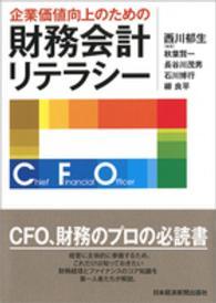 企業価値向上のための財務会計リテラシ-