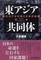 東アジア共同体-強大化する中国と日本の戦略