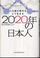 2020年の日本人