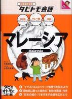 マレ-シア - マレ-語+日本語・英語 絵を見て話せるタビトモ会話