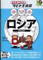 ロシア - ロシア語+日本語・英語 絵を見て話せるタビトモ会話
