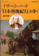 イザベラ・バード『日本奥地紀行』を歩く