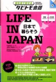 日本で暮らそう - 英語+日本語 絵を見て話せるタビトモ会話
