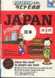 日本 - 英語+日本語 絵を見て話せるタビトモ会話