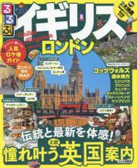 るるぶイギリス - ロンドン るるぶ情報版