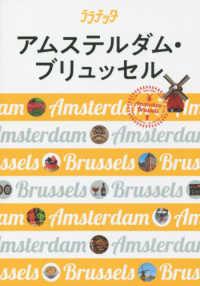 アムステルダム・ブリュッセル - 大人カワイイ女子旅案内 ララチッタ
