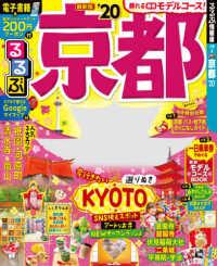 るるぶ京都 <'20>  るるぶ情報版