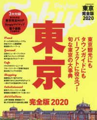 東京完全版 <2020>  JTBのMOOK