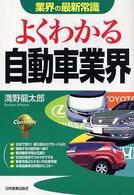 よくわかる自動車業界 (業界の最新常識)